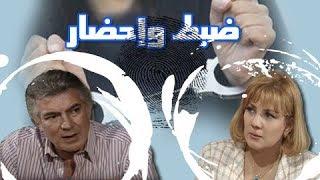 ضبط وإحضار ׀ محمود قابيل – ندى بسيوني ׀ الحلقة 24 من 33
