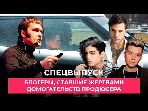 Блогеры, ставшие жертвами домогательств продюсера-педофила Алексея Филонова | Расследование Super