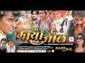 मायाजाळ || राजस्थानी फिल्म || MaayaJaal || Super Hit Rajasthani Film || Full Movie II Mangal Films