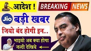 Breaking ! जिओ की सर्विस बंद होगी ? Jio Latest News | Today Jio News Mukesh Ambani PM Modi Govt