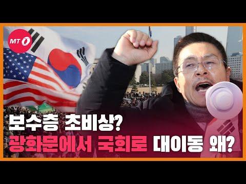 한국당·공화당 지지자 결집...'난입 시도'에 마비된 국...
