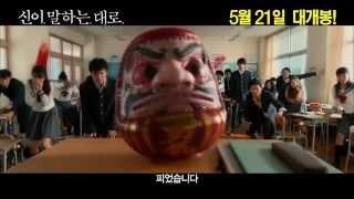 [신이 말하는 대로] 메인 예고편 Kamisama no iu tôri (2014) trailer (KOR)