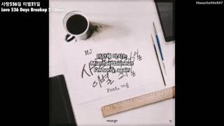 MJ (Sunny Side) feat. Gaeum - Love 536 Days Breakup 21 Days (Hangul, Romanization, Eng Sub)