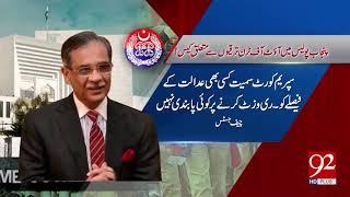 Hearing on Punjab Police Promotion in supervision of CJP Saqib Nisar - 15 Feb 18 - 92NewsHDPlus