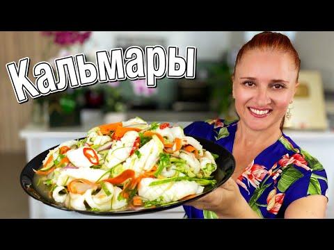 Простой САЛАТ С КАЛЬМАРАМИ и огурцами из простых продуктов вьетнамская тайская кухня Люда Изи Кук