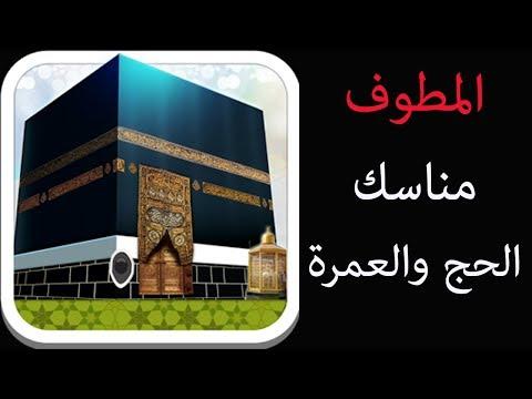 898- المطوف مناسك الحج والعمرة خطوة خطوة