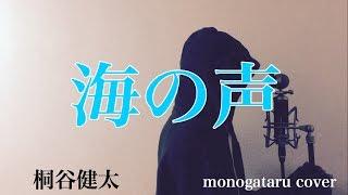 【フル歌詞付き】 海の声 - 桐谷健太 (monogataru cover)