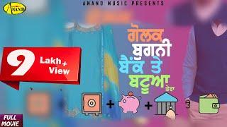 Golak Bugni Bank Te Batua Tera  l Latest Punjabi Movies 2018 l Full Movie  l New Punjabi full online width=