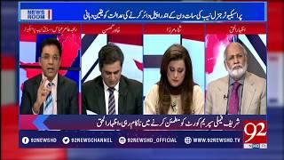 News Room - 15 September 2017 - 92NewsHDPlus