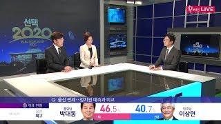 [선택2020] 총선 개표방송 3부 다시보기