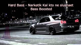 Hard Bass - Narkotik Kal kto ne slushaet [Bass Boosted]