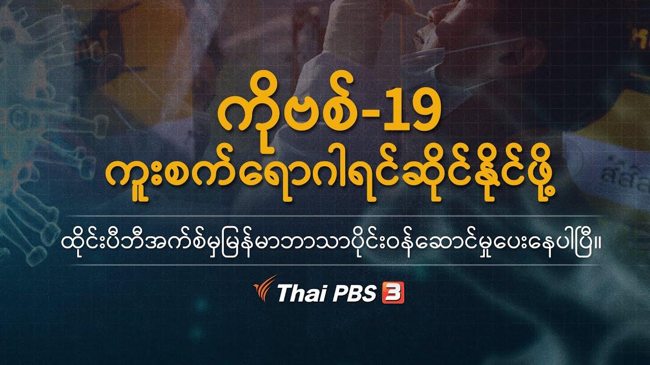 ကိုဗစ်-19 ကူးစက်ရောဂါရင်ဆိုင်နိုင်ဖို့ ထိုင်းပီဘီအက်စ်မှမြန်မာဘာသာပိုင်းဝန်ဆောင်မှုပေးနေပါပြီ။
