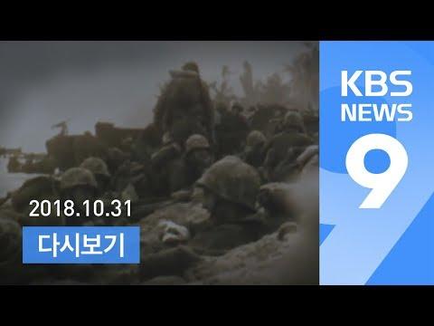 [다시보기] [단독] 한국인 강제징용자 유해, 한국 아닌 일본으로 - 2018년 10월 31(수) KBS뉴스9