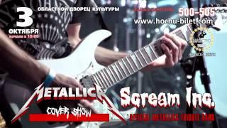 Scream inc Nik