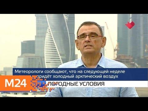 """""""Москва и мир"""": погодные условия и пожар в лагере - Москва 24"""