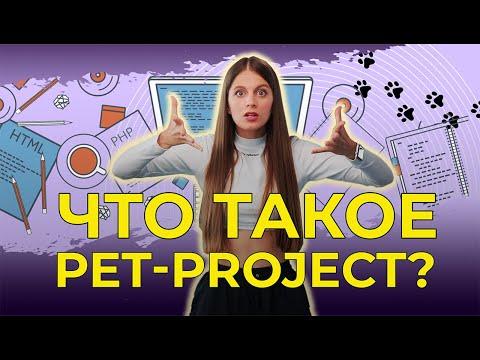 Что такое Pet-project? Простые идеи собственного проекта в IT для начинающих