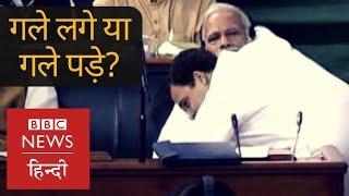 When Rahul Gandhi hugs PM Narendra Modi in Loksabha of Parliament (BBC Hindi)