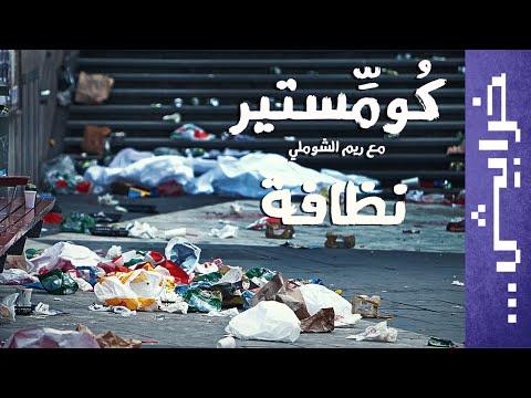 #كوميستير: الحلقة الرابعة - نظافة