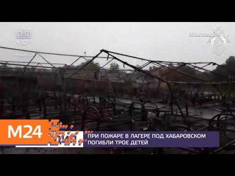Число жертв пожара в лагере под Хабаровском возросло до трех - Москва 24