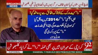 Confessions of Kulbhushan Jadhav exposed India's RAW  real face 22-06-2017 - 92NewsHDPlus