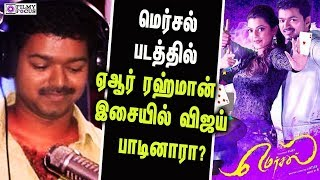 Vijay Sings Song For Mersal Movie ? | Mersal Teaser | A.r.Rahman | Mersal Songs | Kajal | Atlee