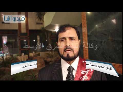بالفيديو: القبطان محمود يوسف: العلاقات المصرية  البحرينية توصلت إلى أعلى مستوى في التعاملات