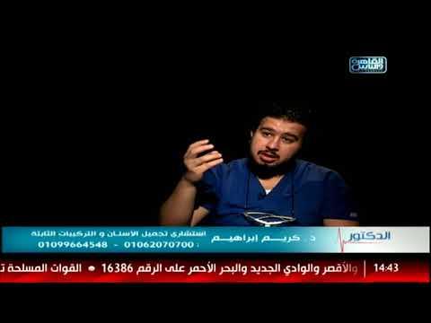 الدكتور | دور التكنولوجيا فى تصميم الإبتسامة مع دكتور كريم إبراهيم
