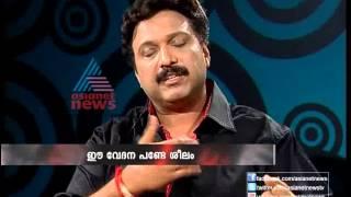 Emotional KB Ganesh Kumar in Point Blank, Asianet News