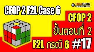 thairubik 17 : CFOP 2 F2L กรณีที่ 6