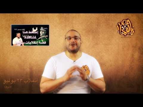 ألش خانة | عقيدة العسكر من الجهادية إلى كشوف العذرية ج ٢ من ٥