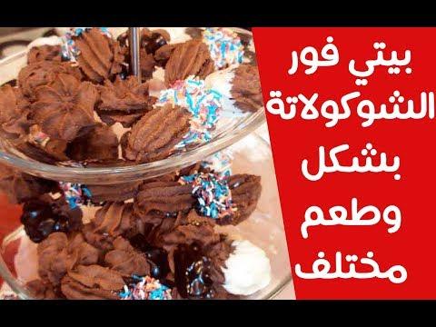 بيتي فور بالشوكولاتة بأشكال مختلفة ومميزة