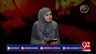 Shuhda E Karbala 20-10-2015 - 92NewsHDPlus