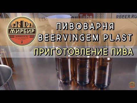 Beervingem Plast. Приготовление пива.