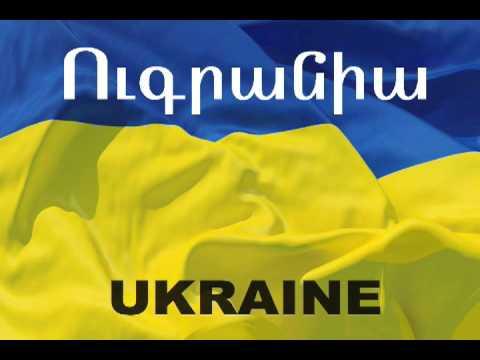 ARMENIA IN THE UKRAINE