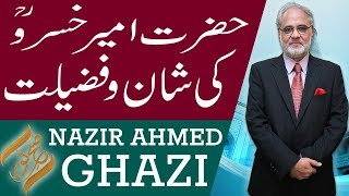Subh E Noor | Hazrat Amir Khusro (RA) | 2 July 2018 | 92NewsHD