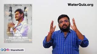 Bharat Ane Nenu review by Prashanth width=