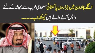 Agle Kuch Dinon Main Hazaron Pakistani Saudi Se Wapas Aane Wale Hain