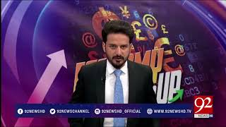 Economy RoundUp | Discussion on tax amnesty scheme | 7 July 2018 | 92NewsHD