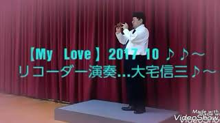 ☆22☆【My  Love 】リコ―ダ―演奏…大宅信三2017♪