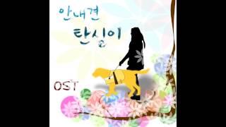 [kpop/release] 안내견탄실이 뮤지컬팀_탄실아 앞으로 가자