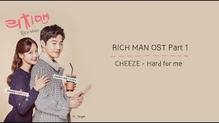 [韓繁中字] CHEEZE(치즈) - Hard for me - RICH MAN 리치맨 OST Part 1