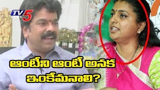 Bonda Uma Calls Roja As Aunty | TV5 News