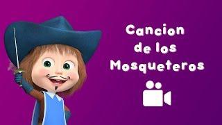 Cancion de los Mosqueteros ⚔ Masha y el Oso 🎵 TRES MASHKETEROS | Canción para Niños