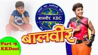 बालवीर-Baal Veer-KBC Part 9 in Hindi-2018 Episode KKDost
