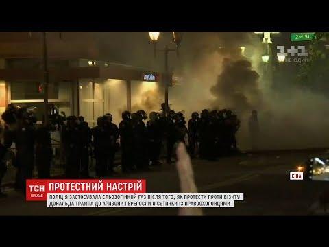 У США протест проти Трампа закінчився сутичкою активістів та поліції