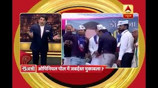 Pol Khol: ABP News and CSDS opinion poll special