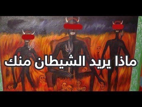 ماذا يريد الشيطان منك | الشيخ أبي إسحاق الحويني