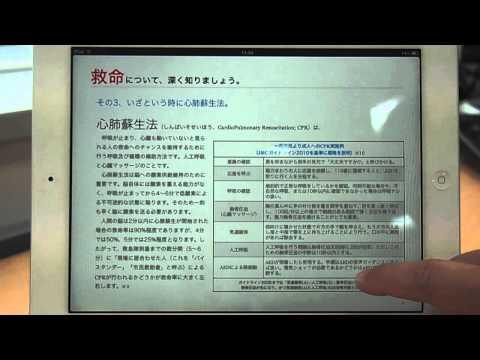iPad向け動画・3Dを埋め込んだ電子パンフレット制作サービス開始