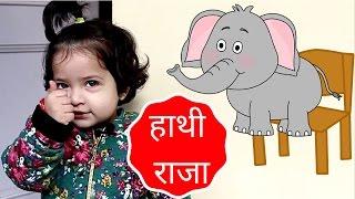 हाथी राजा कहाँ चले | Haathi Raja Kahan chale | Nursery Rhyme