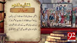 Naqsh e Mazi | French Revolution | 14 July 2018 | 92NewsHD